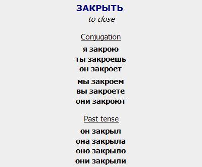 تصريف 100 فعل ماضي باللغة الروسية VerbImage